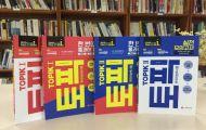 Thư viện sách tiếng Hàn miễn phí - Điểm hẹn tuyệt vời cho người yêu tiếng Hàn